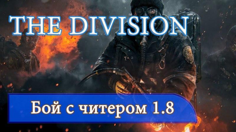 The Division - Самый сложный PvP босс - ЧИТЕР DZ/CHEATER
