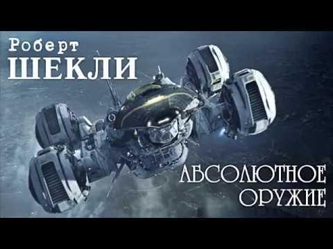 Роберт Шекли Абсолютное оружие, Фантастика, аудиоспектакль
