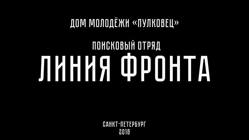 Стихи Не забывайте о войне С. Кадашников Читают бойцы отрядаЛиния фронта «Неоконченная война»