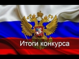 ИТОГИ КОНКУРСА 12 ИЮНЯ - ДЕНЬ РОССИИ! ПОДСЛУШАНО МАТВЕЕВКА