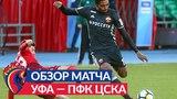Обзор матча: Уфа — ПФК ЦСКА — 1:1