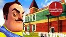 СЕКРЕТНЫЙ ДОМ ПРИВЕТ СОСЕД ► Hello Neighbor Mod 1