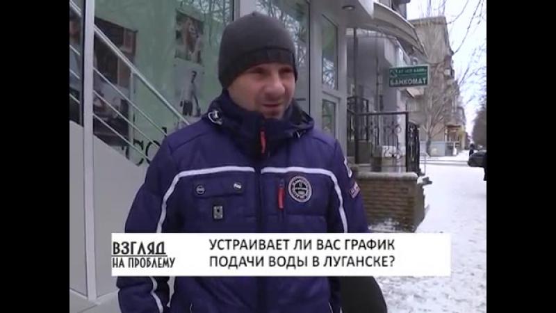 ГТРК ЛНР. Устраивает ли Вас график подачи воды в Луганске? 1 часть 17 Января 2018