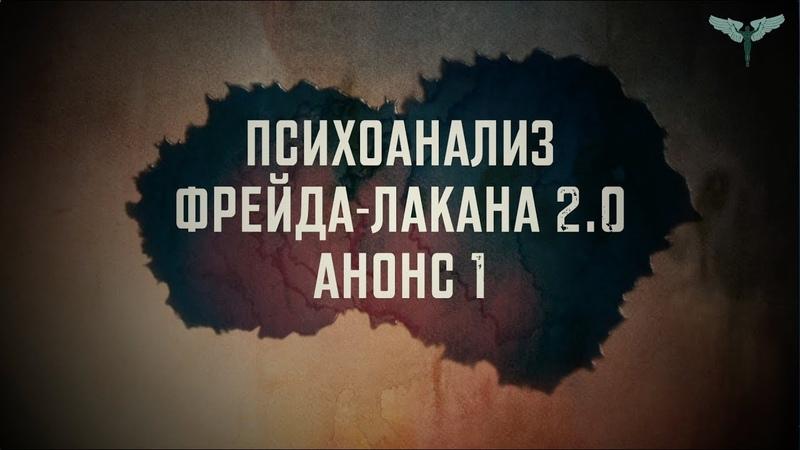 Анонс к модулю курса Субъект Лакана (Психоанализ Фрейда - Лакана) Мазина В.А.