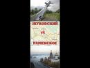 Туполевское шоссе г Жуковский г Раменское