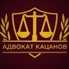 Адвокатский Кабинет Кацанова Б. Т.