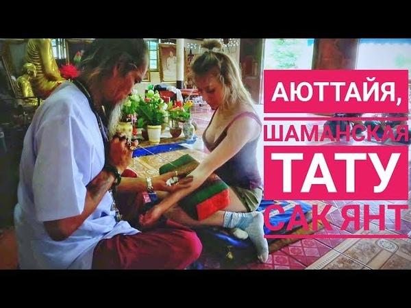VLOG Таиланд: дорога из Бангкока в Аюттайа, шаманская татуировка Сак Янт, Аджан Коб