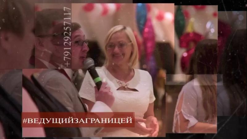Ведущий Иван Хохлов