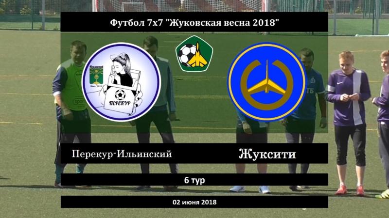 Жуковская весна 2018. Первая лига. 06 тур. Перекур-Ильинский - Жуксити