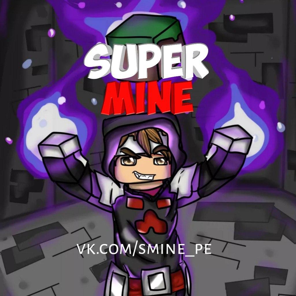 Сервер SuperMine