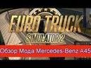 Euro Truck Simulator 2, Устанавливаем мод Mercedes-Benz A45