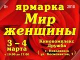 Поморская ярмарка 3-4 марта!