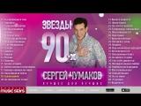 Звёзды 90-х - Сергей Чумаков