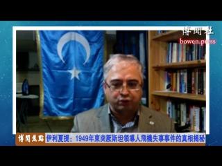 伊利夏提:1949年东突厥斯坦领导人飞机失事事件的真相揭秘 - youtube