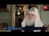 Киев, 5 апреля, 2018 ( видео украинского телеканала ZIK) Стежками вйни_ Агенти богословя