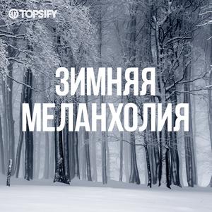 Зимняя Меланхолия