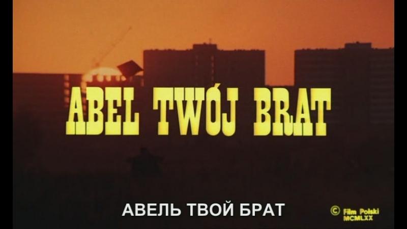 🎥 Авель, твой брат / Abel, twoj brat (1970)