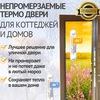 Металлические двери Москва и Московская область