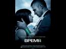 фильм Время 2011 hd лицензия