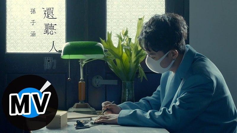 孫子涵 Niko Sun - 還聽人勸(官方版MV)