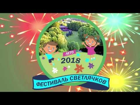 Фестиваль Светлячков. День первый
