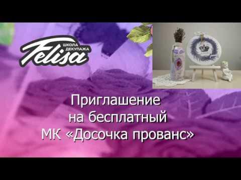 Приглашение на МК «Досочка прованс»