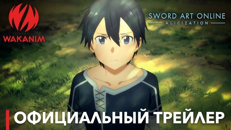 Мастера меча онлайн: Алисизация (3 сезон, 2018) Русский трейлер HD [субтитры] Sword Art Online: Alicization