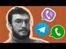 Блокировка Telegram Whatsapp Viber в России Пахом Щёкин Live