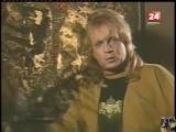 07. Крис Кельми и звезды эстрады. Дом на берегу (1991)