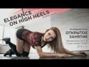 Elegance on High Heels | Rosha Daria | Dance