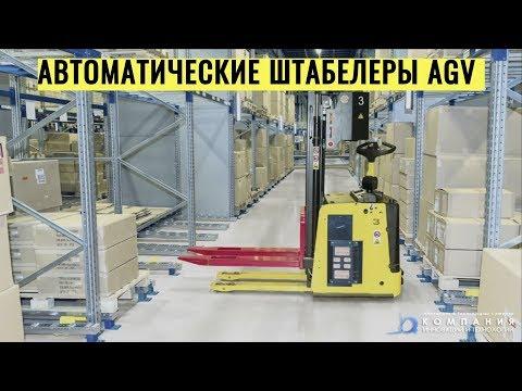 Автоматические штабелеры AGV на складе компании Longchamp