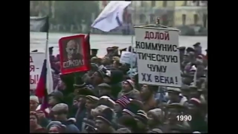 Редкие кадры с российского Майдана 1990 года