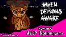 Когда демоны пробуждаются ~ 5 глава Маленькая тварь комикс MLP Creepypasta 1 часть