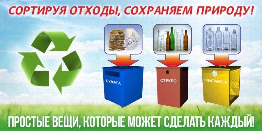 В Марий Эл будут решены проблемы раздельного сбора бытовых отходов