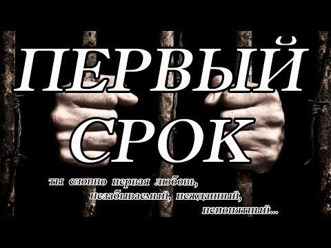 ПЕРВЫЙ СРОК - КОНКРЕТНЫЙ СБОРНИК БЛАТНОГО ШАНСОНА / 2018