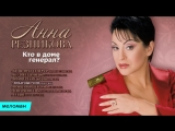 Анна Резникова - Кто в доме генерал (Альбом 2017 г)
