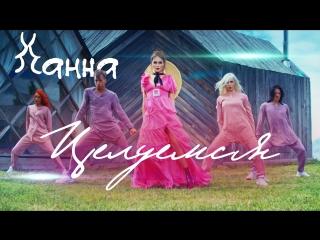 Ханна  Целуемся (премьера клипа, 2018)