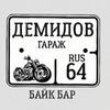 Байк-бар «Демидов - гараж»
