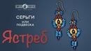 Бисероплетение для начинающих Серьги Ястреб из Бусин Dragon, Arcos Par Puca, SuperDuo Своими Руками