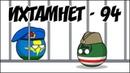 Ихтамнет - 94 ( Countryballs )
