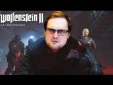 Kuplinov ► Play СТАРОЕ НОВОЕ ЗЛО ► Wolfenstein II  The New Colossus (Full HD 1080)