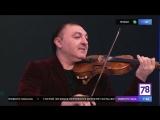 Скрипач Тигран Петросян в гостях у
