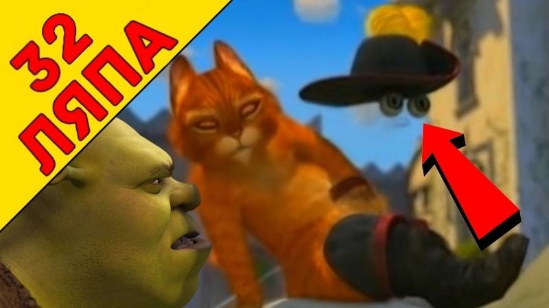 32 Киноляпа Шрек 2 Shrek 2 - Народный КиноЛяп