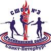 СШОР №3 Калининского района Санкт-Петербурга
