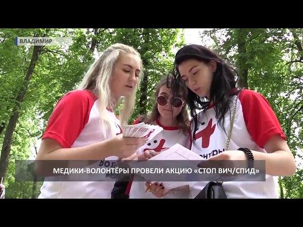 2018 05 21 Флешмоб волонтеров медиков
