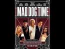 Время бешеных псов  Mad Dog Time. 1996.1080p Перевод Андрей Гаврилов. VHS