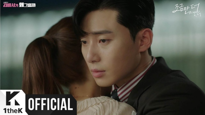 JINHO [PENTAGON], ROTHY - A LITTLE BIT MORE [WHAT'S WRONG WITH SECRETARY KIM OST]
