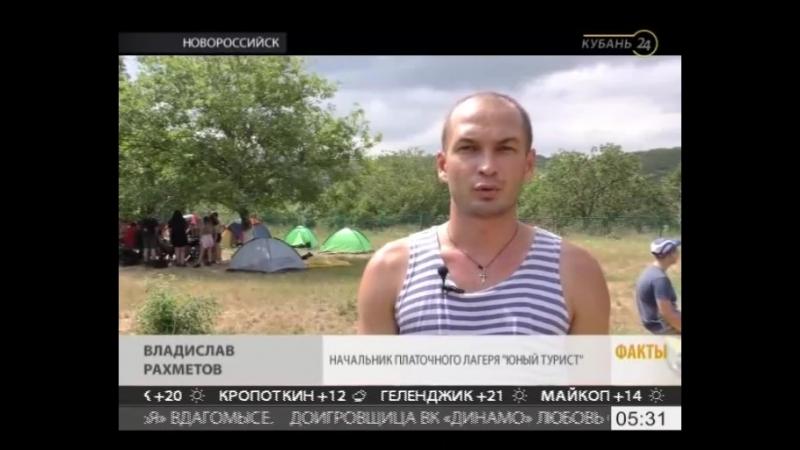 Палаточный лагерь г.Новороссийск
