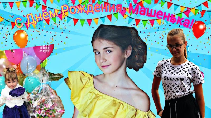 Поздравление для Марии Панюковой! С Днём Рождения!