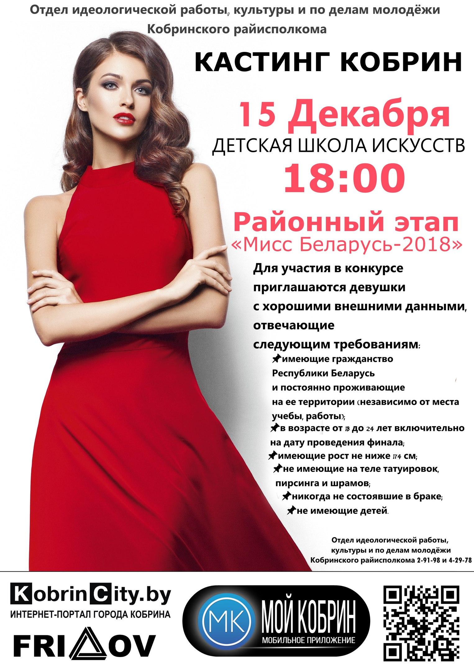 Мисс Беларусь 2018 в Кобрине
